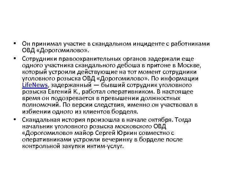 • Он принимал участие в скандальном инциденте с работниками ОВД «Дорогомилово» . •