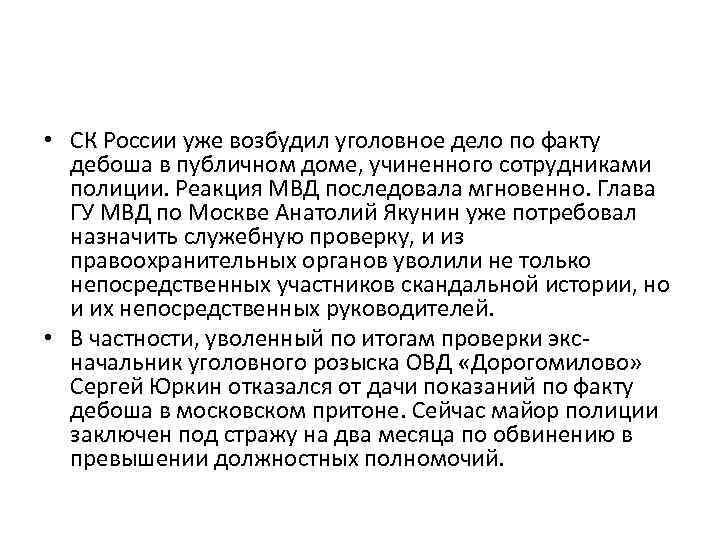 • СК России уже возбудил уголовное дело по факту дебоша в публичном доме,