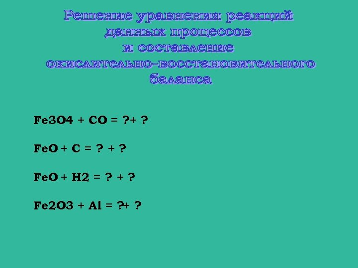 Fe 3 O 4 + CO = ? + ? Fe. O + C