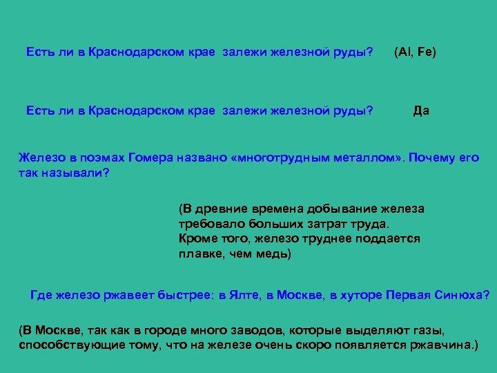 Есть ли в Краснодарском крае залежи железной руды? (Al, Fe) Да Железо в поэмах