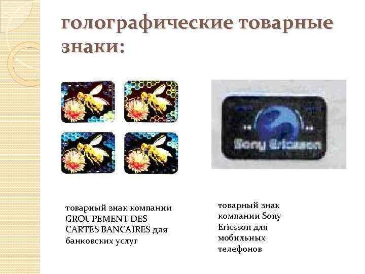 голографические товарные знаки: товарный знак компании GROUPEMENT DES CARTES BANCAIRES для банковских услуг товарный