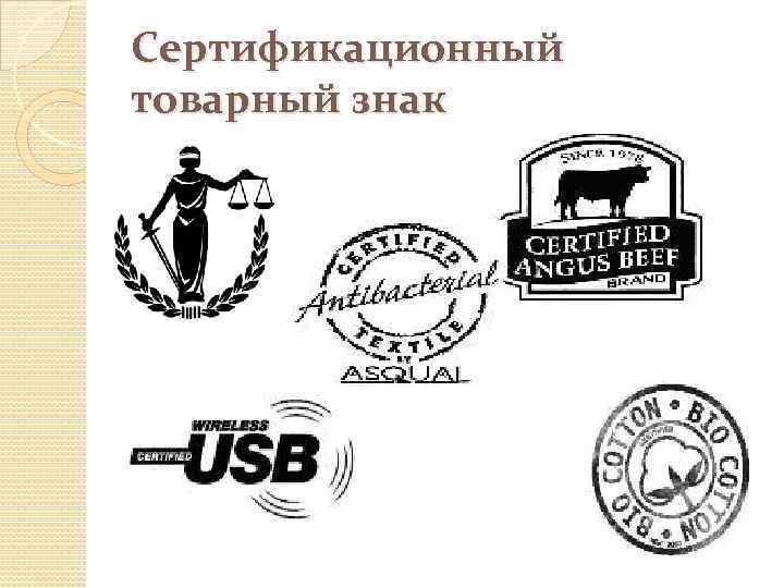 Сертификационный товарный знак