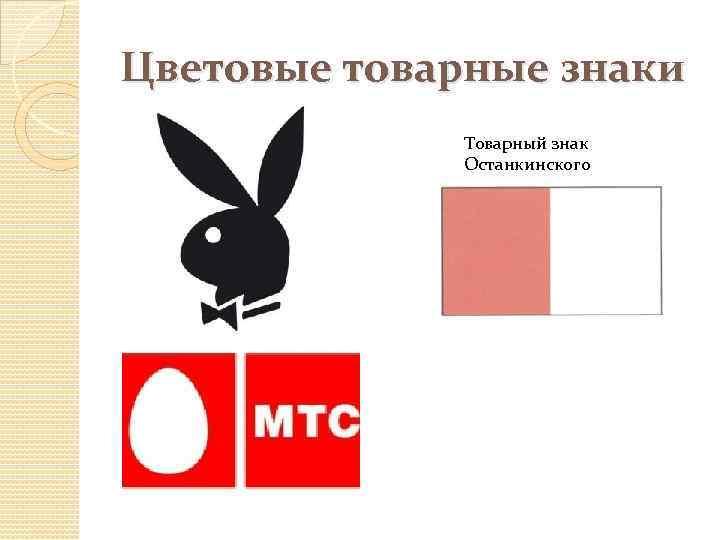 Цветовые товарные знаки Товарный знак Останкинского