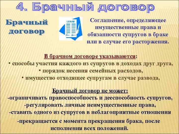 Соглашение, определяющее имущественные права и обязанности супругов в браке или в случае его расторжения.