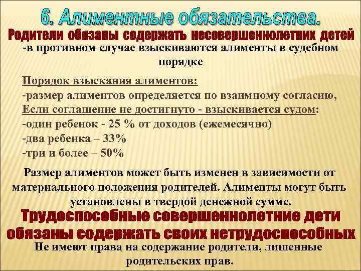 -в противном случае взыскиваются алименты в судебном порядке Порядок взыскания алиментов: -размер алиментов определяется