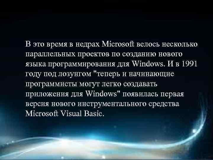 В это время в недрах Microsoft велось несколько параллельных проектов по созданию нового языка