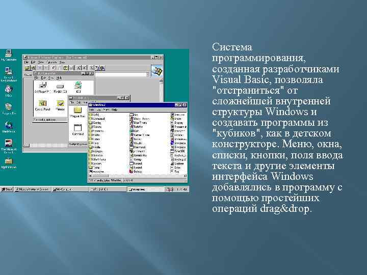 Система программирования, созданная разработчиками Visual Basic, позволяла