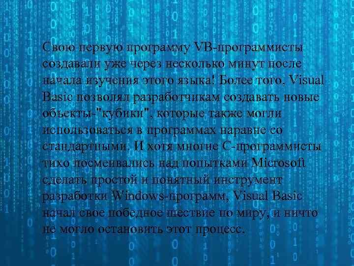 Свою первую программу VB-программисты создавали уже через несколько минут после начала изучения этого языка!