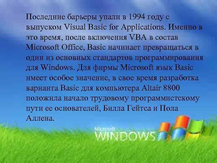 Последние барьеры упали в 1994 году с выпуском Visual Basic for Applications. Именно в
