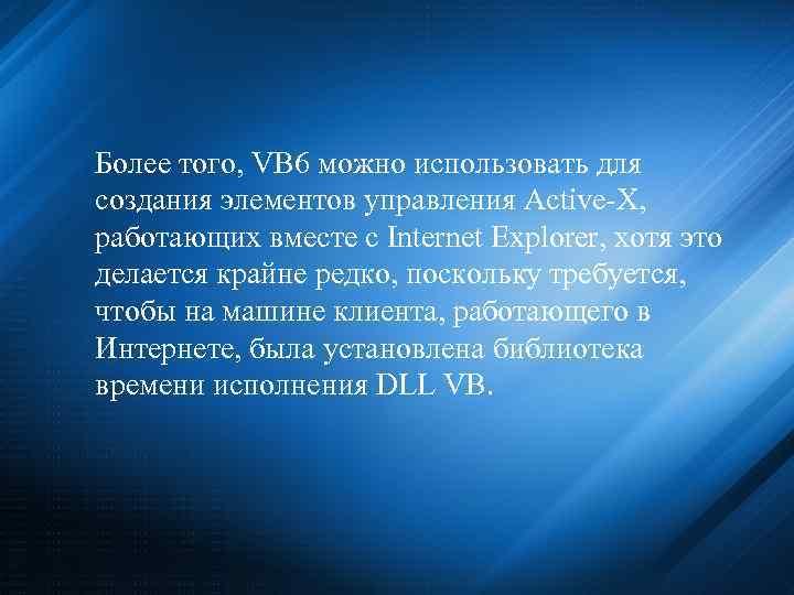 Более того, VB 6 можно использовать для создания элементов управления Active-X, работающих вместе с
