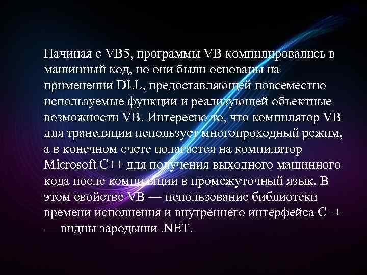 Начиная с VB 5, программы VB компилировались в машинный код, но они были основаны