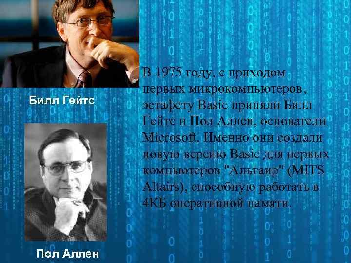 Билл Гейтс Пол Аллен В 1975 году, с приходом первых микрокомпьютеров, эстафету Basic приняли