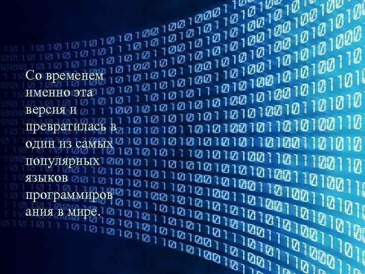Со временем именно эта версия и превратилась в один из самых популярных языков программиров