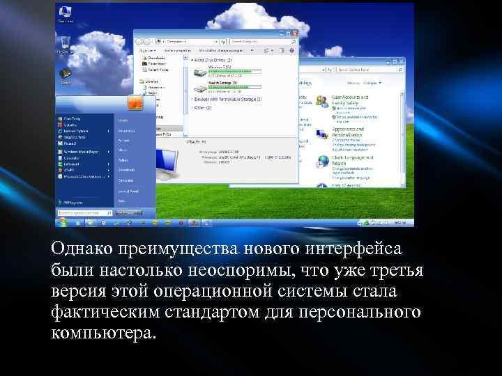 Однако преимущества нового интерфейса были настолько неоспоримы, что уже третья версия этой операционной системы