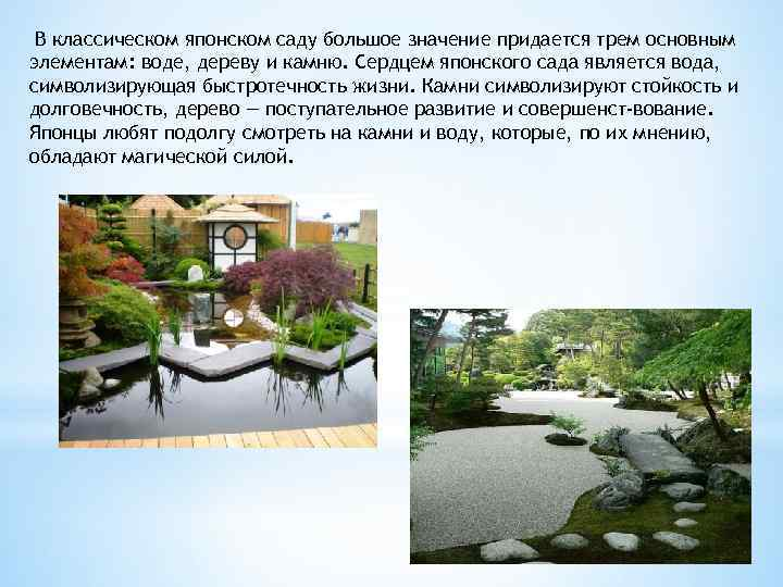 В классическом японском саду большое значение придается трем основным элементам: воде, дереву и камню.
