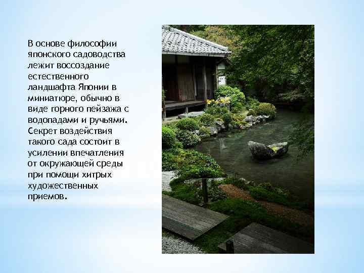 В основе философии японского садоводства лежит воссоздание естественного ландшафта Японии в миниатюре, обычно в