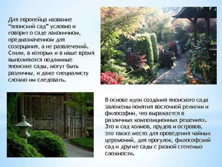 """Для европейца название """"японский сад"""" условно и говорит о саде лаконичном, предназначенном для созерцания,"""
