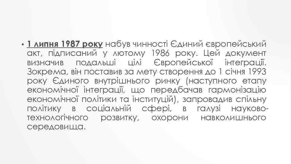 • 1 липня 1987 року набув чинності Єдиний європейський акт, підписаний у лютому