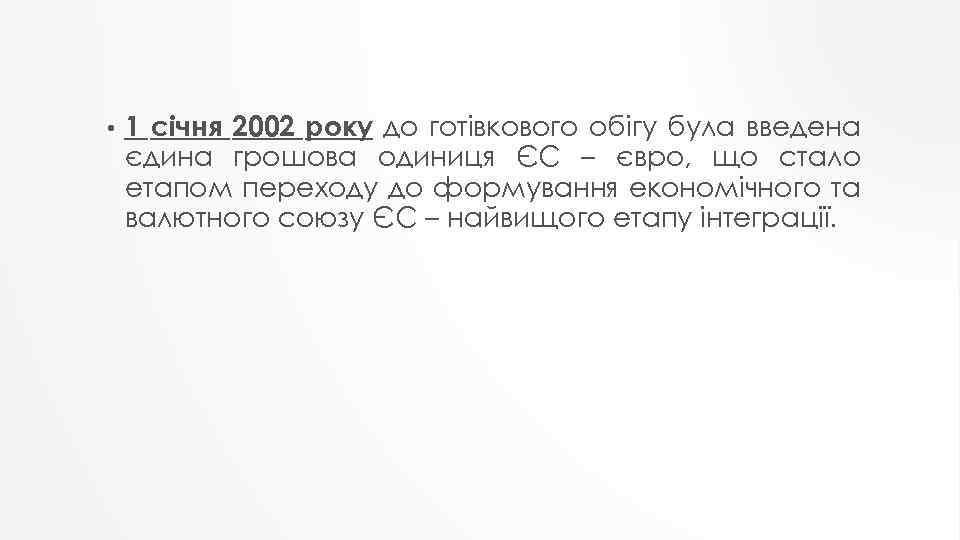 • 1 січня 2002 року до готівкового обігу була введена єдина грошова одиниця