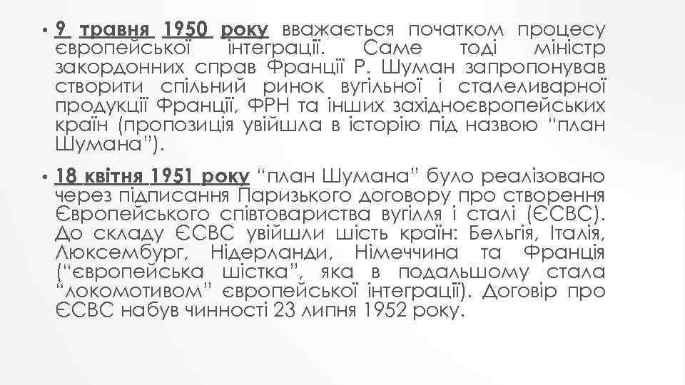 • 9 травня 1950 року вважається початком процесу європейської інтеграції. Саме тоді міністр