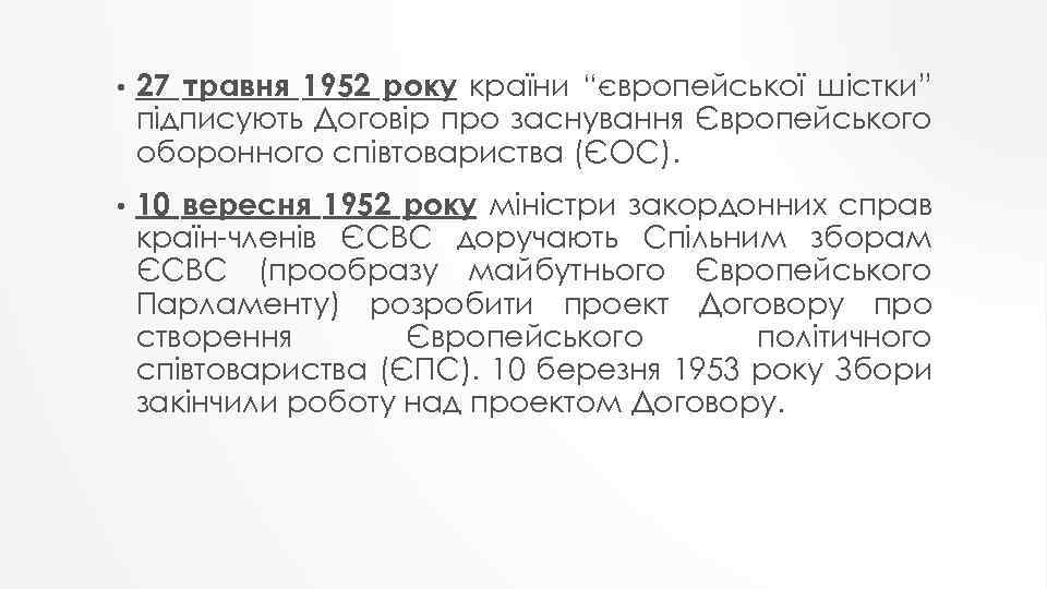 """• 27 травня 1952 року країни """"європейської шістки"""" підписують Договір про заснування Європейського"""