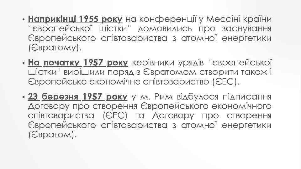"""• Наприкінці 1955 року на конференції у Мессіні країни """"європейської шістки"""" домовились про"""