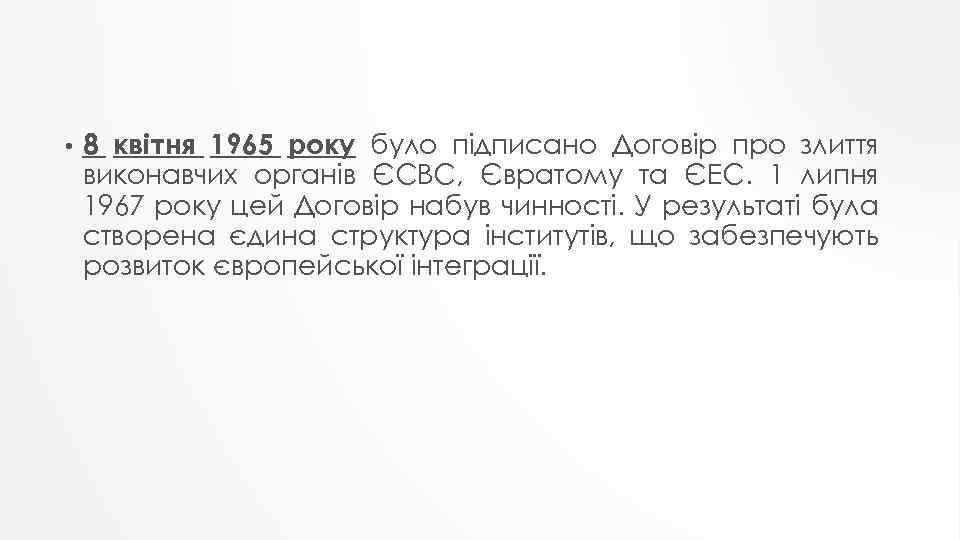 • 8 квітня 1965 року було підписано Договір про злиття виконавчих органів ЄСВС,