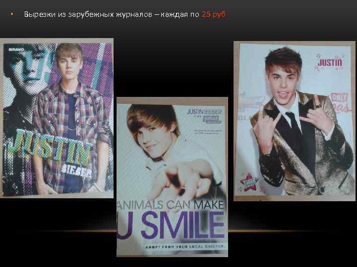 • Вырезки из зарубежных журналов – каждая по 25 руб