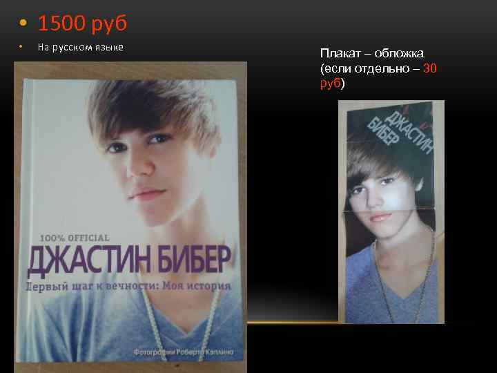 • 1500 руб • На русском языке Плакат – обложка (если отдельно –