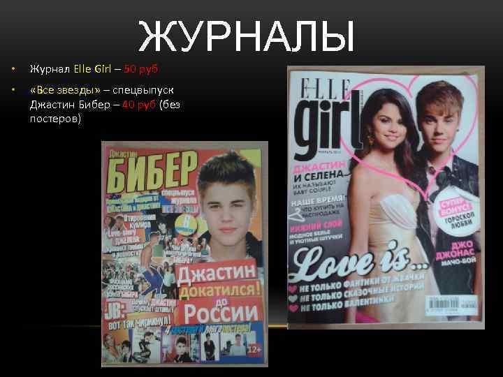 ЖУРНАЛЫ • Журнал Elle Girl – 50 руб • «Все звезды» – спецвыпуск Джастин