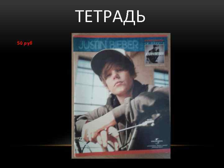 ТЕТРАДЬ 50 руб