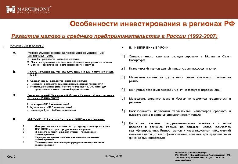 Особенности инвестирования в регионах РФ Развитие малого и среднего предпринимательства в России (1992 -2007)