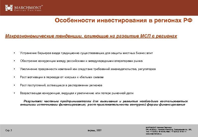 Особенности инвестирования в регионах РФ Макроэкономические тенденции, влияющие на развитие МСП в регионах •