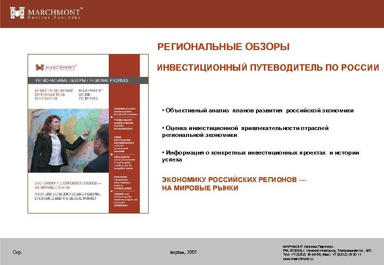 РЕГИОНАЛЬНЫЕ ОБЗОРЫ ИНВЕСТИЦИОННЫЙ ПУТЕВОДИТЕЛЬ ПО РОССИИ • Объективный анализ планов развития российской экономики •