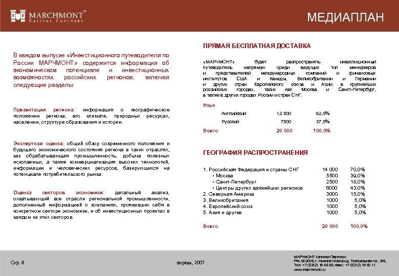 МЕДИАПЛАН ПРЯМАЯ БЕСПЛАТНАЯ ДОСТАВКА В каждом выпуске «Инвестиционного путеводителя по России МАРЧМОНТ» содержится информация