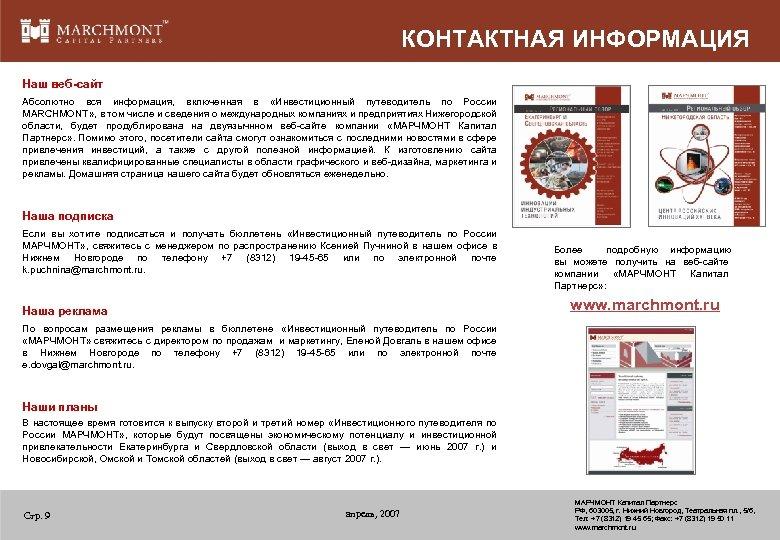 КОНТАКТНАЯ ИНФОРМАЦИЯ Наш веб-сайт Абсолютно вся информация, включенная в «Инвестиционный путеводитель по России MARCHMONT»