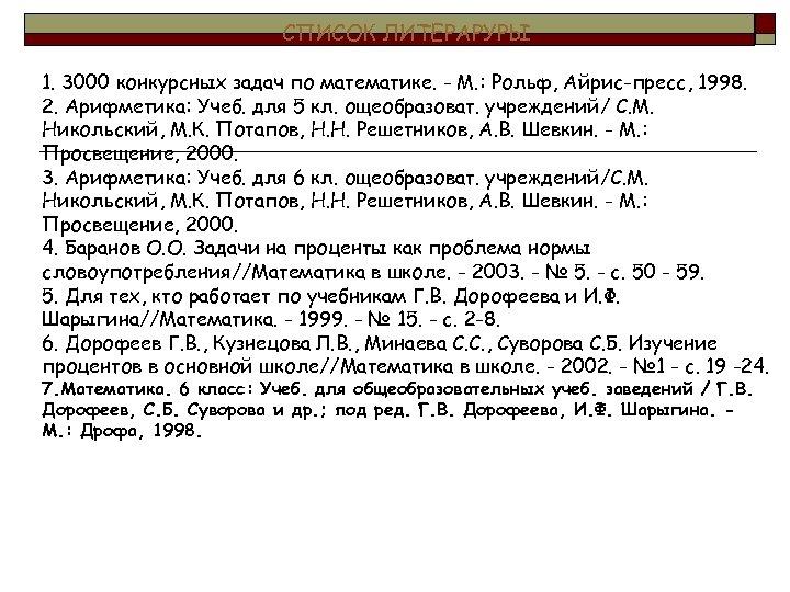 СПИСОК ЛИТЕРАРУРЫ 1. 3000 конкурсных задач по математике. - М. : Рольф, Айрис-пресс, 1998.