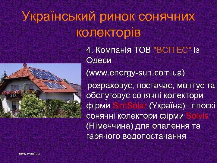 Український ринок сонячних колекторів • 4. Компанія ТОВ