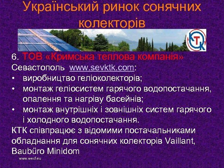 Український ринок сонячних колекторів 6. ТОВ «Кримська теплова компанія» Севастополь www. sevktk. com: •