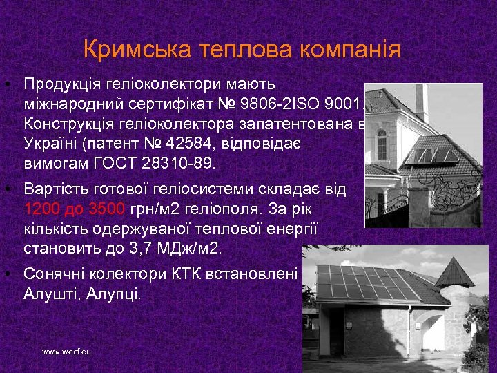 Кримська теплова компанія • Продукція геліоколектори мають міжнародний сертифікат № 9806 -2 ISO 9001.