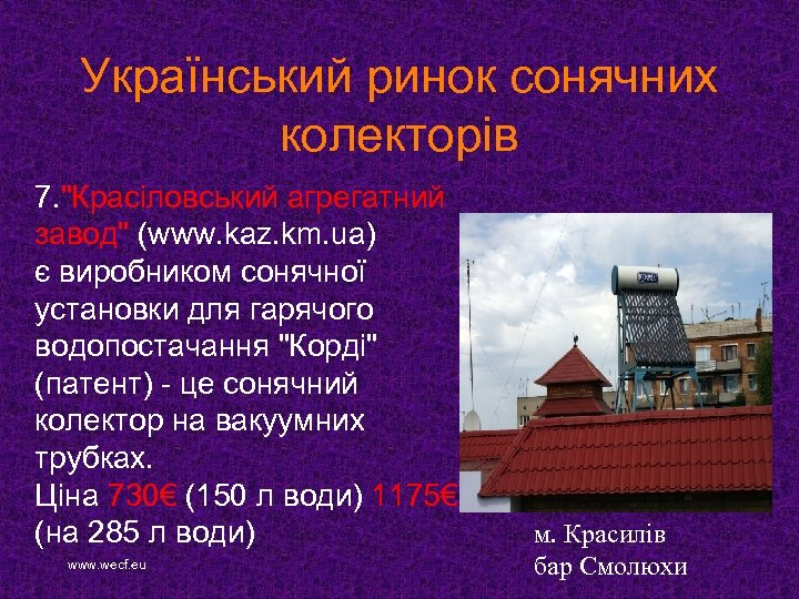 Український ринок сонячних колекторів 7.