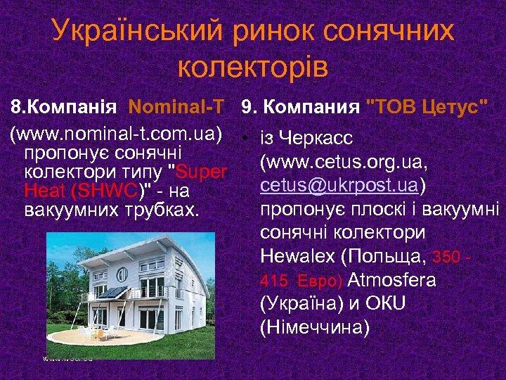 Український ринок сонячних колекторів 8. Компанія Nominal-Т 9. Компания