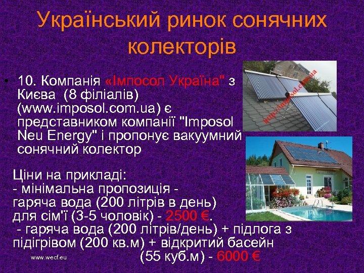 Український ринок сонячних колекторів • 10. Компанія «Імпосол Україна