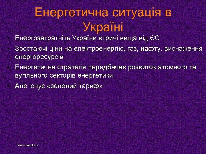 Енергетична ситуація в Україні • Енергозатратніть України втричі вища від ЄС • Зростаючі ціни