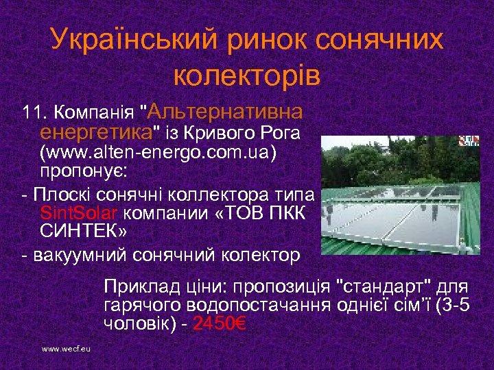 Український ринок сонячних колекторів 11. Компанія