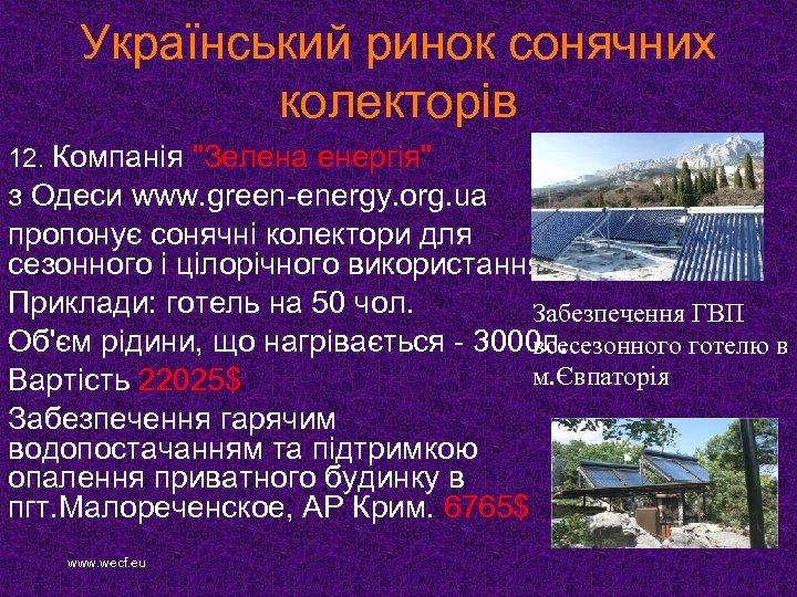 Український ринок сонячних колекторів 12. Компанія