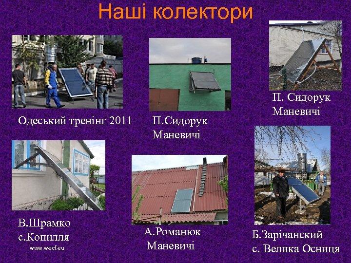 Наші колектори Одеський тренінг 2011 В. Шрамко с. Копилля www. wecf. eu П. Сидорук