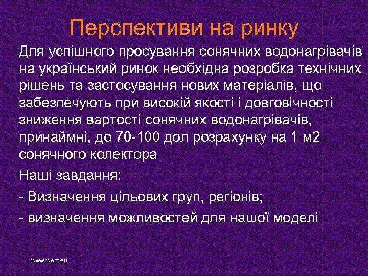 Перспективи на ринку Для успішного просування сонячних водонагрівачів на український ринок необхідна розробка технічних