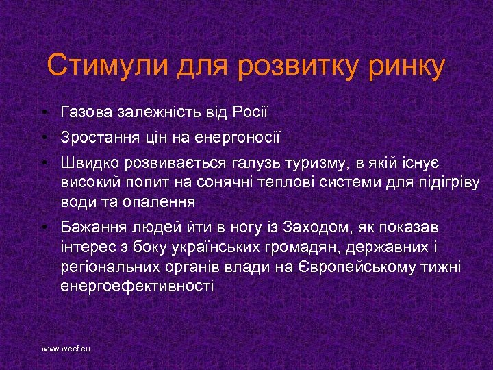 Стимули для розвитку ринку • Газова залежність від Росії • Зростання цін на енергоносії