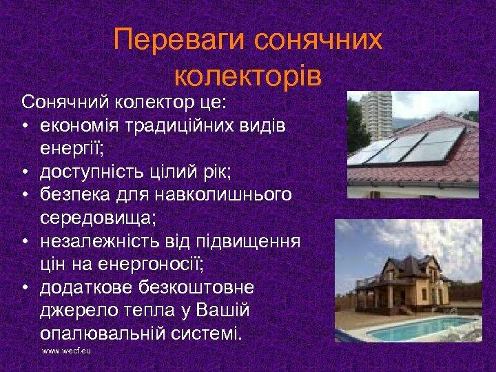 Переваги сонячних колекторів Сонячний колектор це: • економія традиційних видів енергії; • доступність цілий